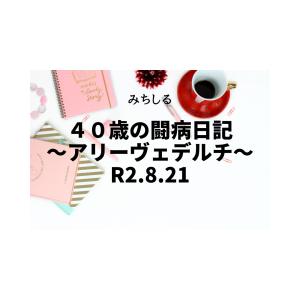40歳の闘病日記~アリーヴェデルチ~【多発性筋炎】R2.8.21