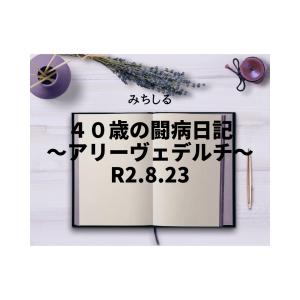 40歳の闘病日記~アリーヴェデルチ~【多発性筋炎】R2.8.23