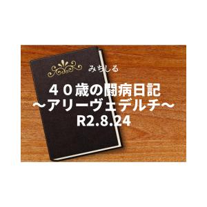 40歳の闘病日記~アリーヴェデルチ~【多発性筋炎】R2.8.24