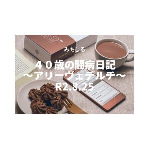 40歳の闘病日記~アリーヴェデルチ~【多発性筋炎】R2.8.25