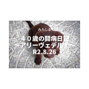 40歳の闘病日記~アリーヴェデルチ~【多発性筋炎】R2.8.27