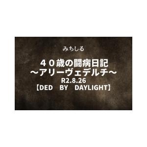 40歳の闘病日記~アリーヴェデルチ~【多発性筋炎】R2.8.30【DEAD BY DAYLIGHT】