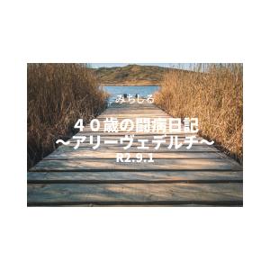 40歳の闘病日記~アリーヴェデルチ~【多発性筋炎】R2.9.2