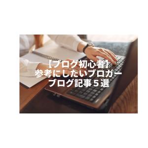 【ブログ初心者】参考にしたいブロガー・ブログ記事5選