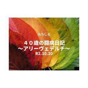 40歳の闘病日記~アリーヴェデルチ~【多発性筋炎】R2.10.20