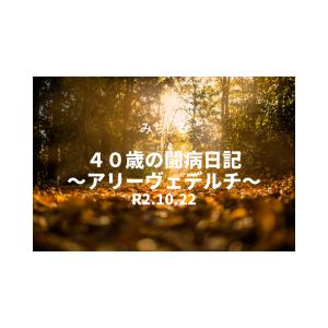 40歳の闘病日記~アリーヴェデルチ~【多発性筋炎】R2.10.22