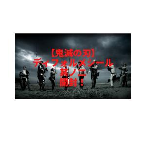 【鬼滅の刃】ディフォルメシールウェハース其ノ二 開封!!【其ノ一】