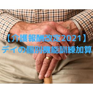 【介護報酬改定2021】デイの個別機能訓練加算