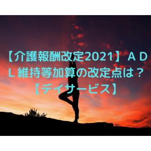 【介護報酬改定2021】ADL維持等加算の改定点は?【デイサービス】