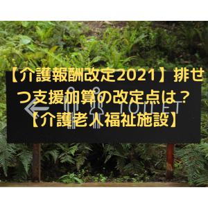 【介護報酬改定2021】排せつ支援加算の改定点は?【介護老人福祉施設】