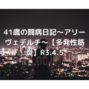 41歳の闘病日記~アリーヴェデルチ~【多発性筋炎】R3.4.5