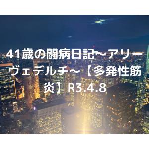 41歳の闘病日記~アリーヴェデルチ~【多発性筋炎】R3.4.8