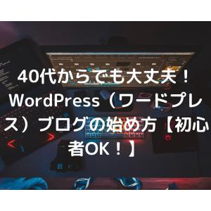 40代からでも大丈夫!WordPress(ワードプレス)ブログの始め方【初心者OK!】