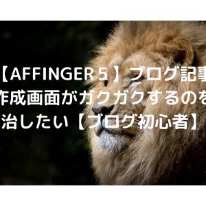 【AFFINGER5】ブログ記事作成画面がガクガクするのを治したい【ブログ初心者】