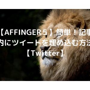 【AFFINGER5】簡単!記事内にツイートを埋め込む方法【Twitter】