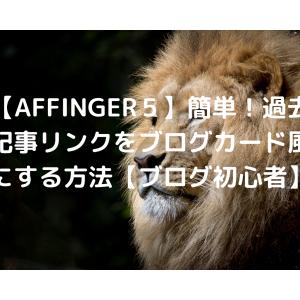 【AFFINGER5】簡単!過去記事リンクをブログカード風にする方法【ブログ初心者】