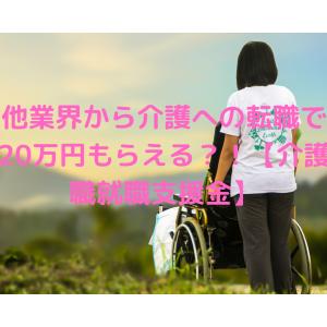 他業界から介護への転職で20万円もらえる?!【介護職就職支援金】