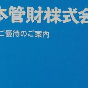 選べる優待。日本管財(9728)の株主優待が届きました。