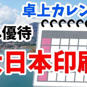 また、やってしまった!大日本印刷(7912)の卓上カレンダー案内が届きました。