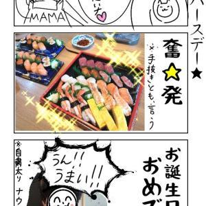 ハッピーバースデー☆