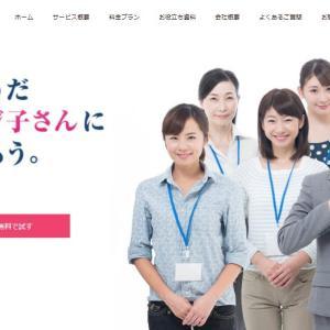 オンラインアシスタント【フジ子さん】の魅力 おすすめNo1の理由