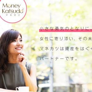 【マネカツ】女性のための資産運用無料セミナー