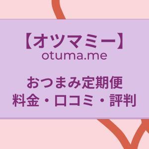 【オツマミー(otuma.me)】おつまみ定期便(サブスク)の内容や口コミ・評判は?