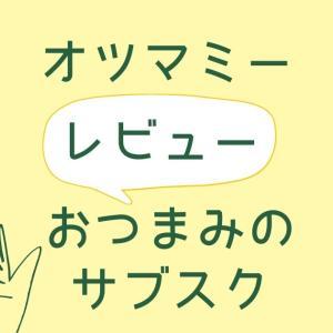 おつまみのサブスク(定期便)【オツマミー(otuma.me)】の感想を徹底レビュー