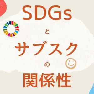 【SDGsとサブスクの関係】使えば使うほど社会に貢献できる