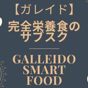 完全栄養食は高くてまずい!ガレイドのサブスクは「安くておいしい」メリット・デメリット