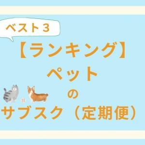 【ベスト3】ペットのサブスク(定期便)ランキング【犬のおもちゃとおやつ部門】