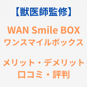 WAN Smile BOX (ワンスマイルボックス)