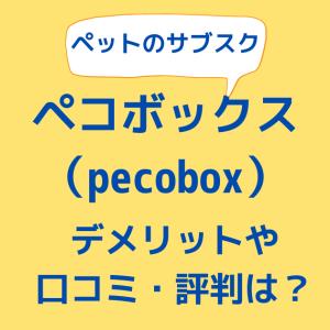 【ペコボックス(pecobox)】デメリットや口コミ・評判【ペットのサブスク】