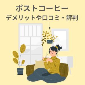 【ポストコーヒー】デメリットや口コミ・評判