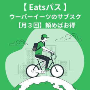 【Eatsパス】UberEats(ウーバーイーツ)のサブスク【月3回】頼めばお得!