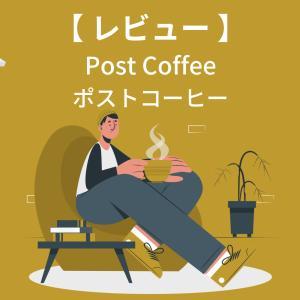 【レビュー】PostCoffee(ポストコーヒー)を実際に飲んでみた【デメリットまで正直に回答】