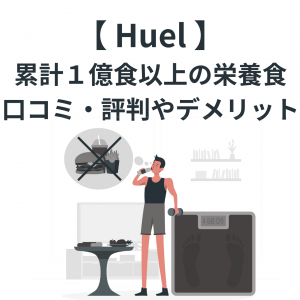 【Huel】完全栄養食の味や飲み方は?口コミ・評判・デメリットも解説