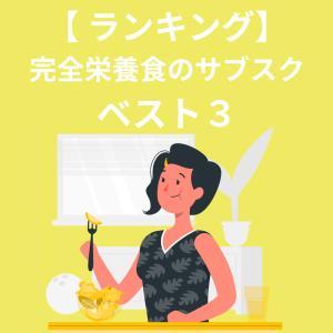 【ベスト3】完全栄養食のサブスクおすすめランキング|気になる口コミ・評判・デメリットは?