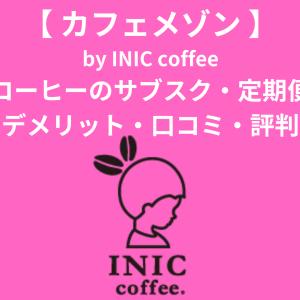 コーヒーサブスク・定期便「カフェメゾン by INIC Coffee」のデメリットや口コミ・評判