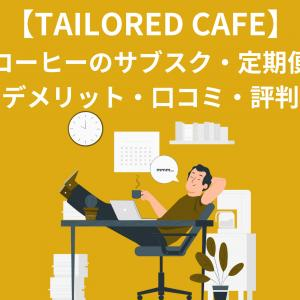【TAILORED CAFE】コーヒーサブスク・定期便のデメリットや口コミ・評判