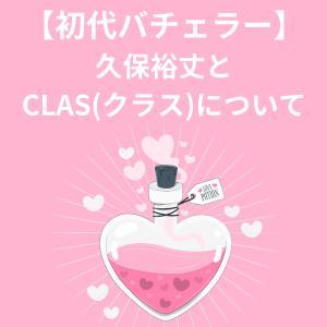 【初代バチェラー】久保裕丈と家具のレンタルCLAS(クラス)について
