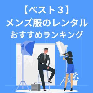 【ダサメン必見】メンズ服のレンタルおすすめランキング【ベスト3】