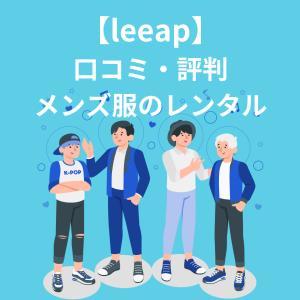 【告白】leeap(リープ)の口コミ評判は?デメリットまで正直に解説