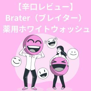 【辛口レビュー】Brater(ブレイター) 薬用ホワイトウォッシュを実際に使った感想