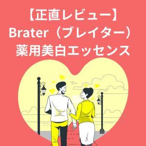 【相乗効果!】Brater(ブレイター) 薬用美白エッセンスの効果を正直にレビュー