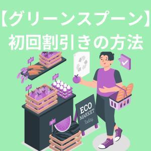 【クーポン】高いグリーンスプーン(GREENSPOON)の初回お得な購入方法