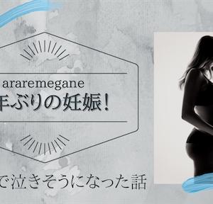 """5年ぶりの妊娠!""""義実家で泣きそうになった話"""""""