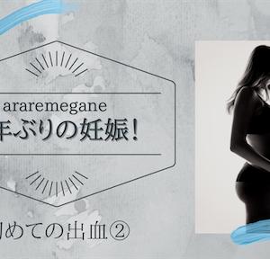 """5年ぶりの妊娠!""""初めての出血②"""""""