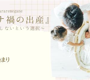 コロナ禍の出産①〜陣痛の始まり〜