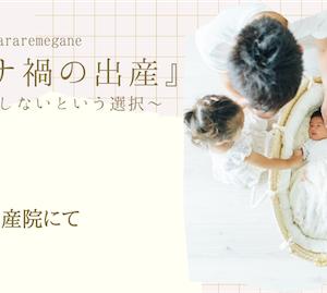 コロナ禍の出産②〜明け方の産院にて〜